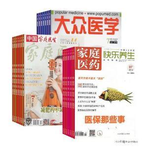 家庭医药(快乐养生)(1年共12期)+家庭医生(1年共24期)+大众医学(1年共12期)