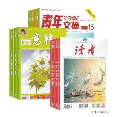 读者(1年共24期)+意林(1年共24期)+青年文摘(1年共24期)(杂志订阅)