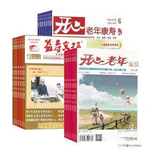 开心老年(1年共12期)+益寿文摘(1年共24期)+康寿文摘(1年共12期)