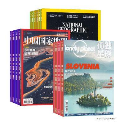 孤独星球(1年共12期)+中国国家地理(1年共12期)+美国国家地理(英)(1年共12期)(杂志订阅)
