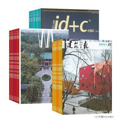 世界建筑(1年共12期)+室内设计与装修(1年共12期)+建筑学报(1年共12期)(杂志订阅)