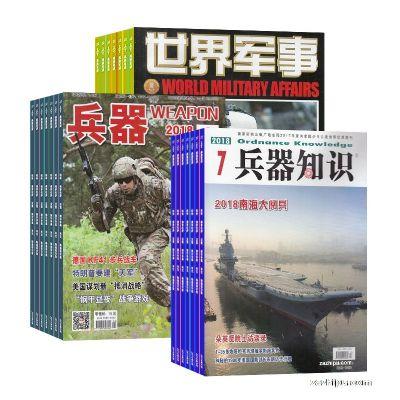 兵器知识(1年共12期)+世界军事(1年共24期)+兵器(1年共12期)(杂志订阅)