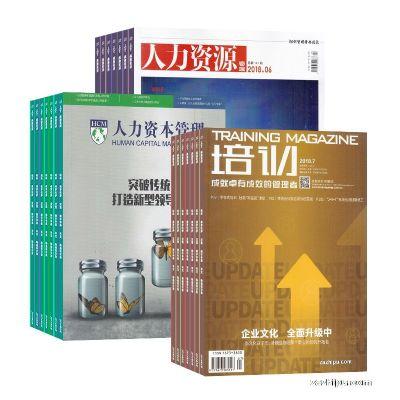 培训(1年共12期)+人力资源管理(1年共12期)+人力资本管理(1年共12期)(杂志订阅)