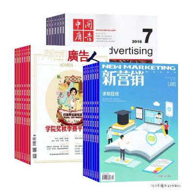 中国广告(1年共12期)+新营销(1年共6期)+广告人(1年共12期)(杂志订阅)