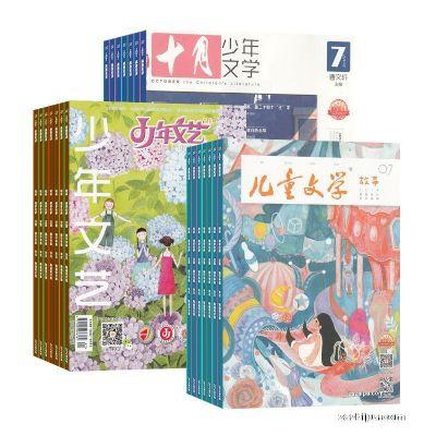 儿童文学(儿童版)(1年共12期)+少年文艺(1年共12期)+十月少年文学(1年共12期)