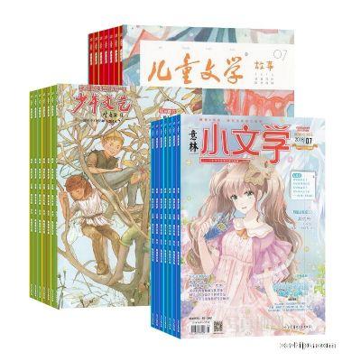 意林小文学(1年共12期)+少年文艺(上海)(1年共12期)+儿童文学(儿童版)(1年共12期)