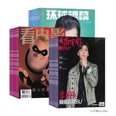 大众电影(1年共12期)+看电影(1年共12期)+环球银幕画刊(1年共12期)