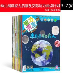 3-7岁幼儿阅读能力启蒙及交际能力阅读计划套装 幼儿智力开发画报12期+12册图书+6册绘本