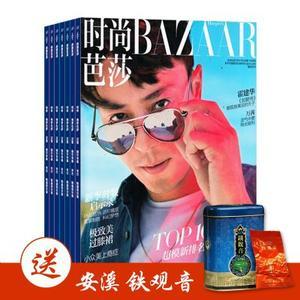 时尚芭莎下半月刊(1年共12期)+送安溪铁观音