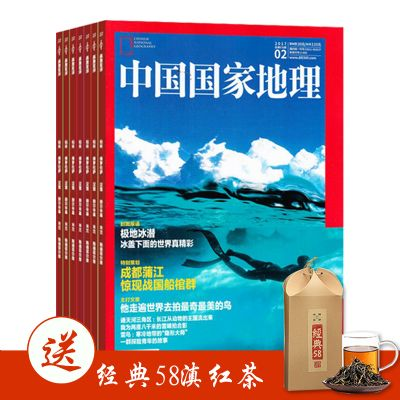 中国国家地理(1年共12期)+送经典58-滇红茶