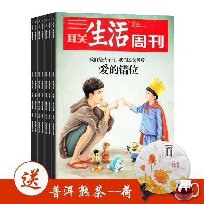 三聯生活周刊(1年共52期)+送普洱熟茶-荷