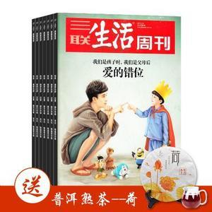 三联生活周刊(1年共52期)+送普洱熟茶-荷