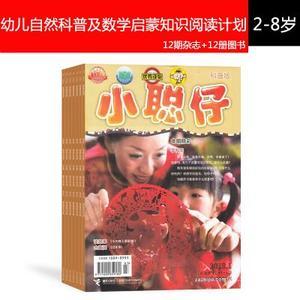 2-8岁幼儿自然科普及数学启蒙知识阅读计划套装   《小聪仔自然科普版》12期+12册图书
