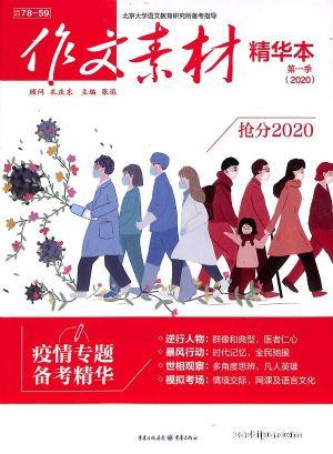 作文素材精华本(1年共4期)(杂志订阅)