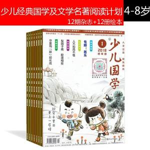 4-8岁少儿经典国学及世界文学名著阅读计划套装 《少儿国学低年级版》12期+12册绘本