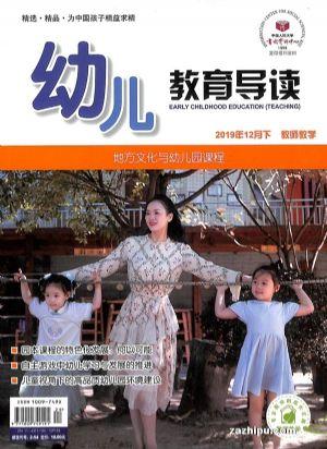 幼儿教育导读教师教学�原 幼儿教育导读�幼教版���半年共6期��杂志订?#27169;?
