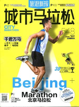 旅游新报城市马拉松(1年共6期)(杂志订阅)