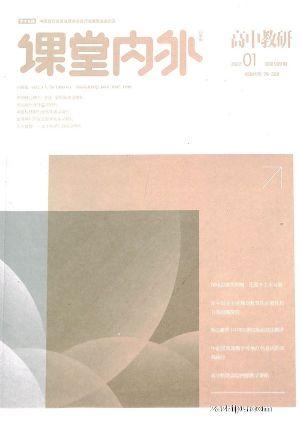课堂内外教师版中等教育(1季度共3期)(杂志订阅)