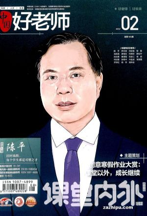 课堂内外中国好老师(半年共6期)(杂志订阅)