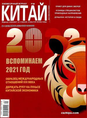 中国(俄文)(1年共12期)(杂志订阅)
