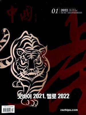 中國(韓文)(1年共12期)(雜志訂閱)