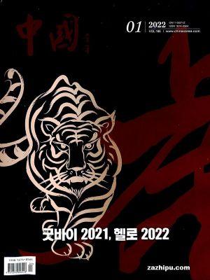 中国(韩文)(半年共6期)(杂志订阅)