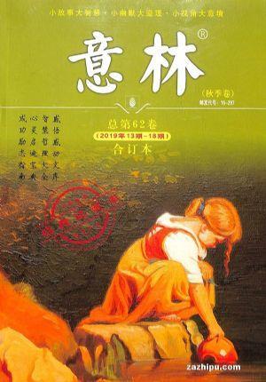 意林合订本(1年共4期)(杂志订阅)