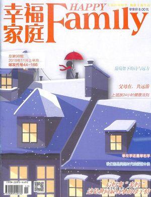 幸福家庭(半年共6期)(杂志订阅)