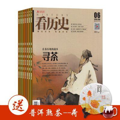 看歷史(1年共12期)+送普洱熟茶-荷