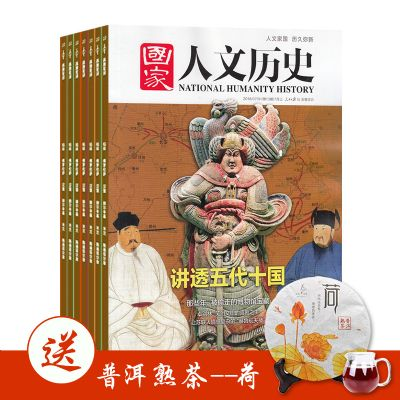 国家人文历史(1年共24期)+送普洱熟茶-荷
