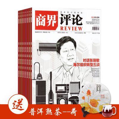 商界評論(1年共12期)+送普洱熟茶-荷