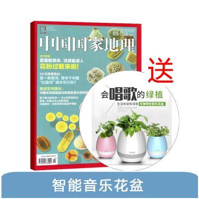 中国国家地理(1年共12期)+送智能音乐花盆