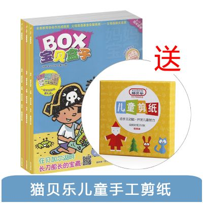 宝贝盒子BOX�1年共12期�+送猫贝乐儿童手工剪纸�精装版�