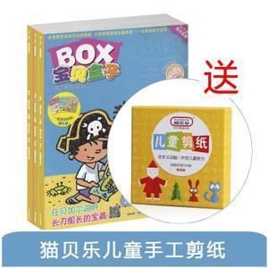 宝贝盒子BOX(1年共12期)+送猫贝乐儿童手工剪纸(精装版)