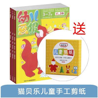 幼儿画报双月刊 (1年共6期)+送猫贝乐儿童手工剪纸(精装版)