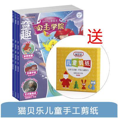 童趣—小公主(1年共12期)+送猫贝乐儿童手工剪纸(精装版)