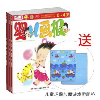嬰兒畫報雙月刊(1年共6期)+送兒童環保加厚游戲爬爬墊
