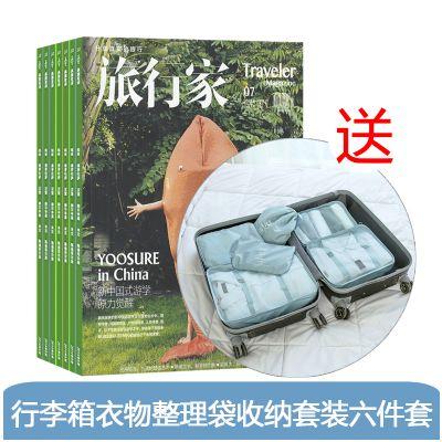 旅行家(1年共12期)+送行李箱衣物整理袋收纳套装六件套