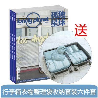 孤獨星球(1年共12期)+送行李箱衣物整理袋收納套裝六件套