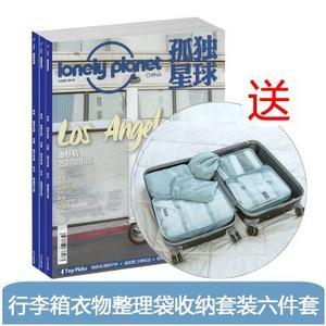 孤独星球(1年共12期)+送行李箱衣物整理袋收纳套装六件套