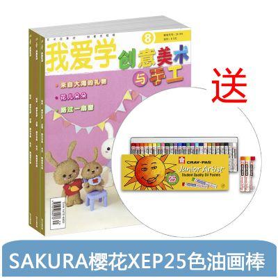 创意美术与手工(1年共12期)+送SAKURA樱花XEP25色油画棒
