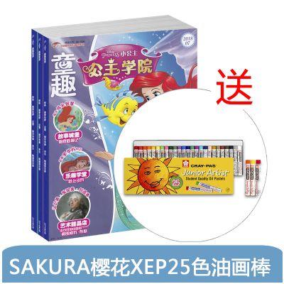 童趣—小公主(1年共12期)+送SAKURA樱花XEP25色油画棒