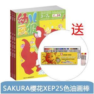 幼儿画报双月刊 ��1年共6期��+送SAKURA樱花XEP25色油画棒
