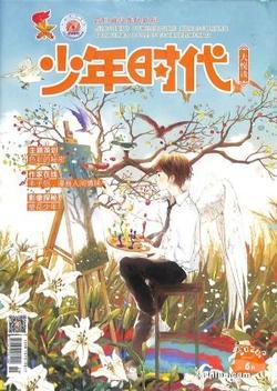 少年时代综合段(1年共12期) 杂志订阅