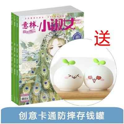意林小淑女(1年共24期)+送创意卡通防摔存钱罐