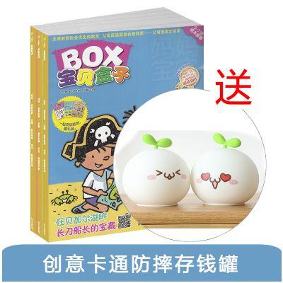 寶貝盒子(1年共12期)+送創意卡通防摔存錢罐