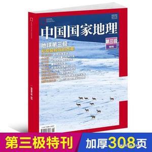 现货中国国家地理-第三极特刊