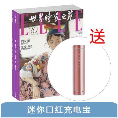 世界时装之苑 ELLE(1年共12期)+送迷你口红充电宝