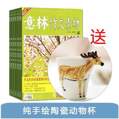 意林作文素材(1年共24期)+送纯手绘陶瓷动物杯