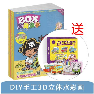宝贝盒子BOX�1年共12期�+儿童益智DIY手工3D立体水彩画